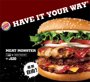 Burger King's Meat Monster Hamburger