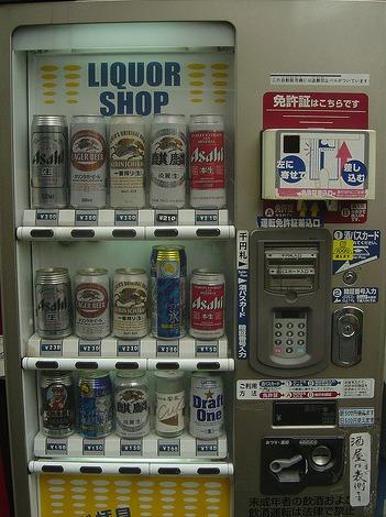 japan vending hooch